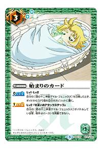 The Beginning Card