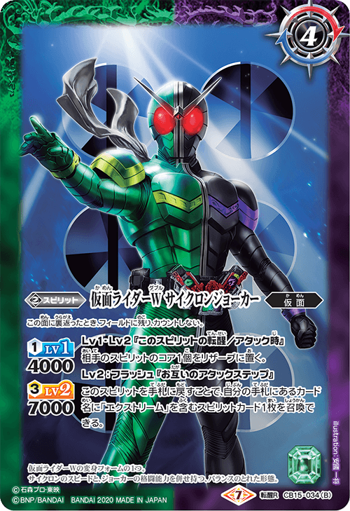 Kamen Rider W CycloneJoker (Reborn)