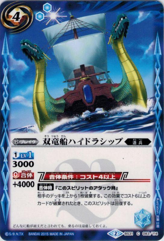 The TwinDragonBoat Hydraship