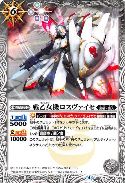 The Valkyrie RoseWeiss