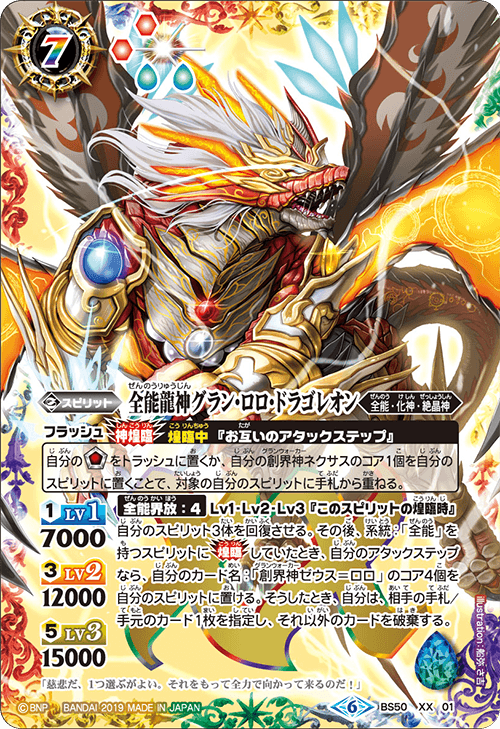 The AbsoluteDragonDeity Grand-Lolo-Dragoleon