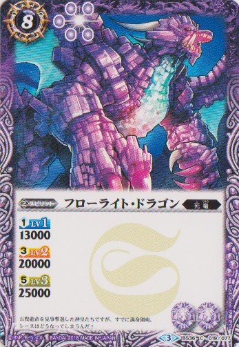 Fluorite-Dragon
