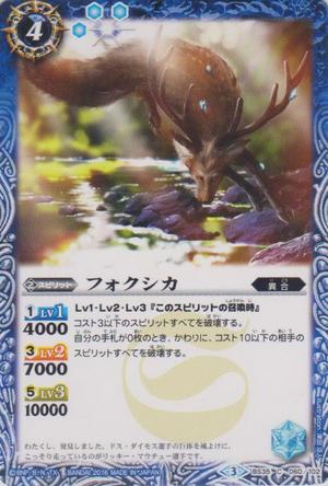 Foxdeer.png