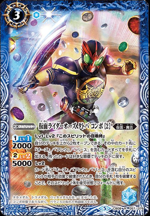 Kamen Rider OOO TaToBa Combo (2)
