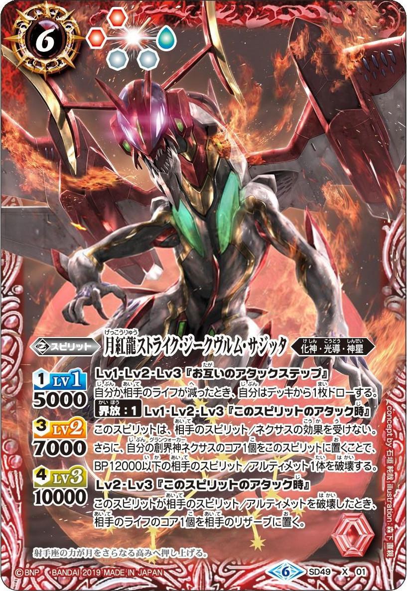 The CrimsonMoonDragon Strike-Siegwurm-Sagitta