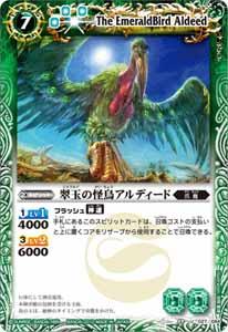 The EmeraldBird Aldeed