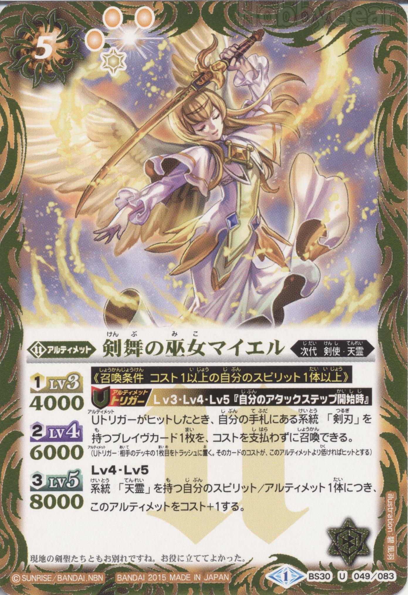 The SwordDancePriestess Maiel
