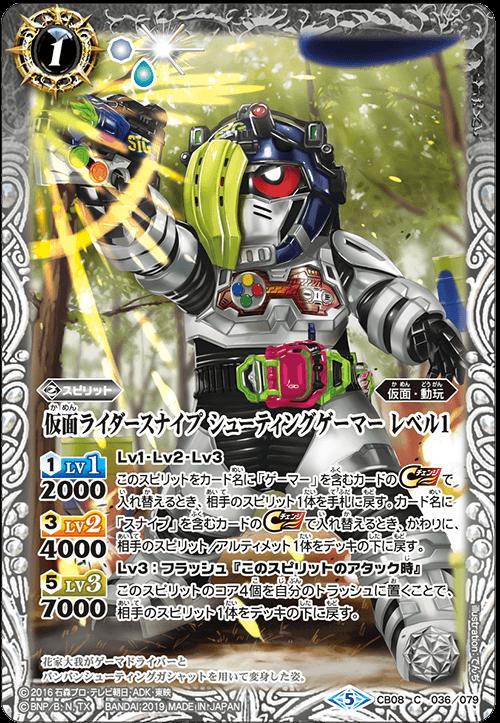 Kamen Rider Snipe Shooting Gamer Level 1