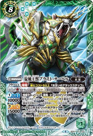 The Cyclone Beast King, Blast Sabre.jpg