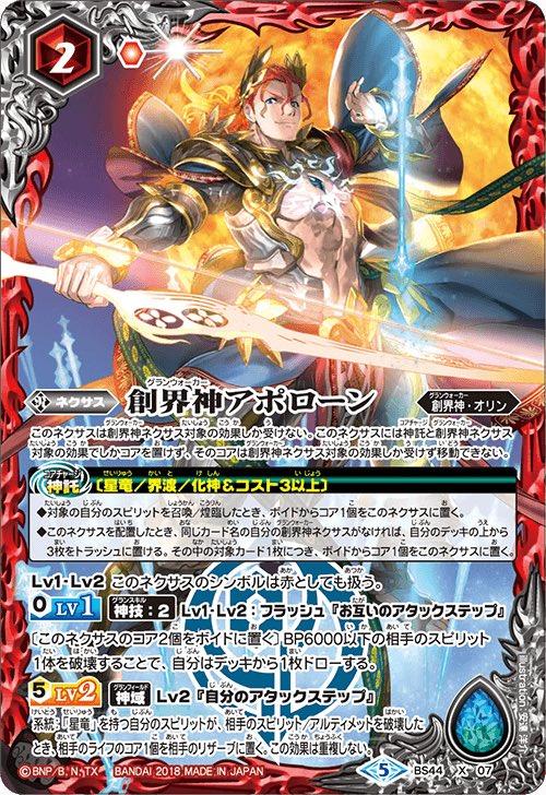 The Grandwalker Apollon