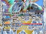 The AncestralMachineBeast Ark-Pteryx
