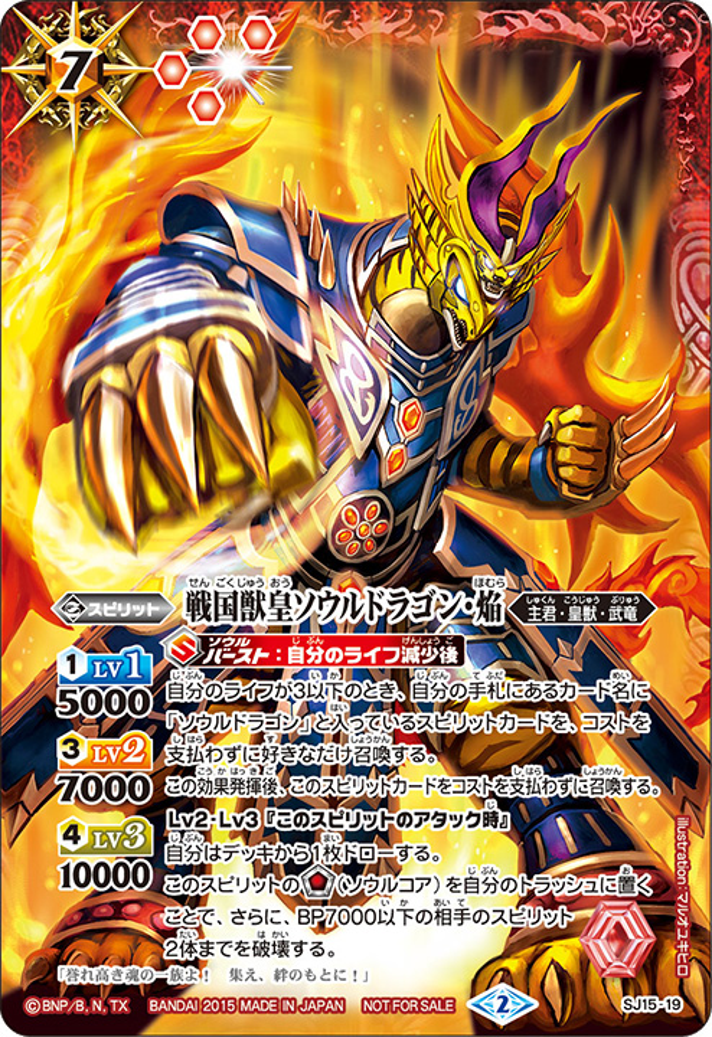 The SengokuBeastEmperor Souldragon-Flame