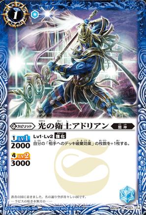 The Defender of Light Adrian