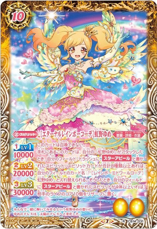[Eternal Rainbow Coord]Nijino Yume