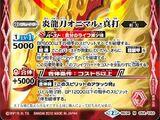 The FlameDragonKatana Onimaru-Shin'uchi