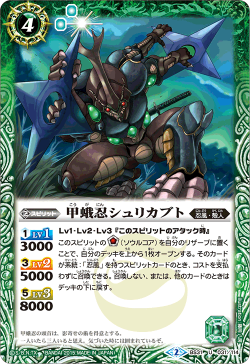 The ArmoredMothShinobi Shurikabuto