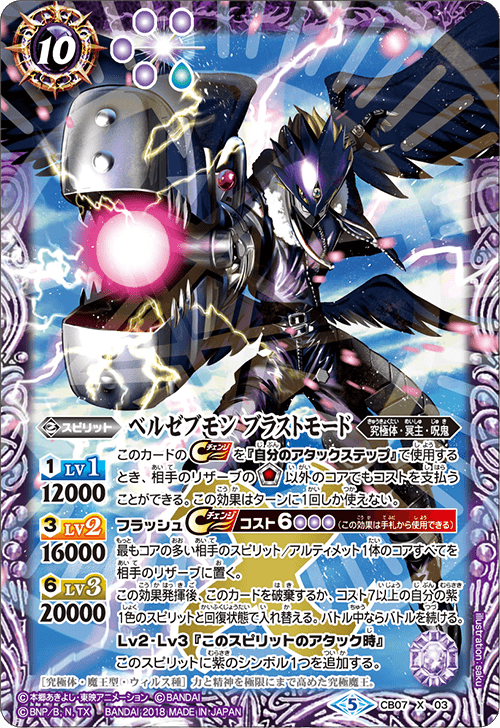 Beelzemon Blast Mode