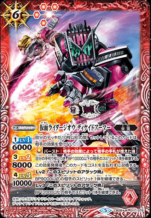 Kamen Rider Zi-O Decade Armor