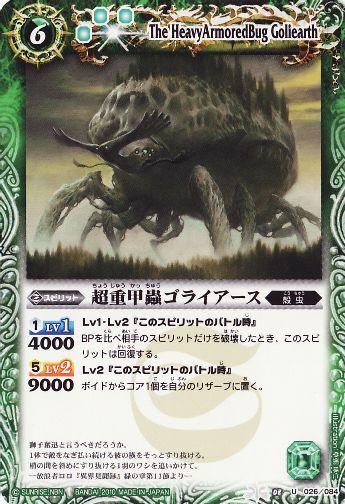 The HeavyArmoredBug Goliearth