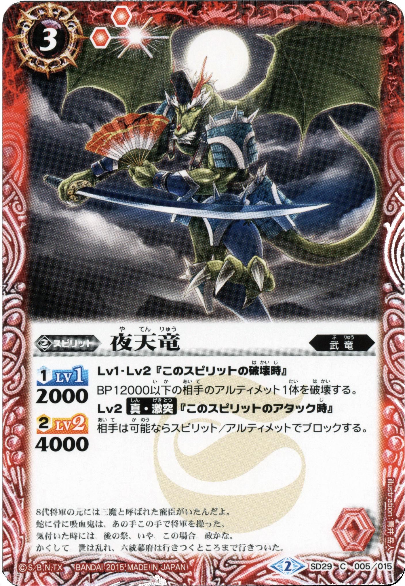 Night Sky Dragon