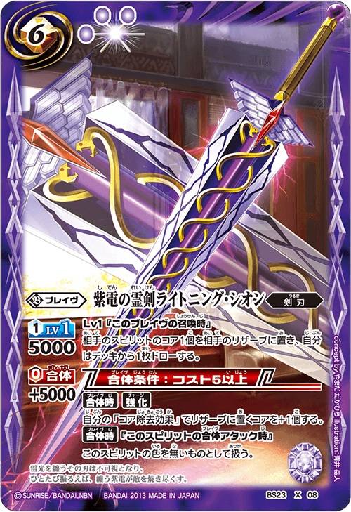 The FlashSoulBlade Lightning-Shion