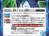 Setsuna F. Seiei (A.D. 2312)