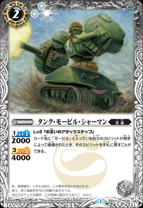 Tank-Mobil-Sherman