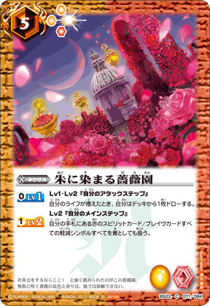The Rose Garden Dyed in Red.png