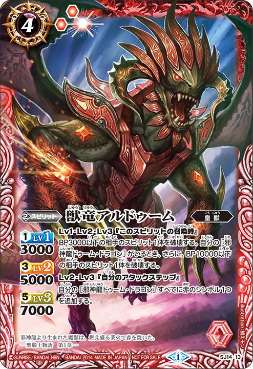 The BeastDragon Ardoom