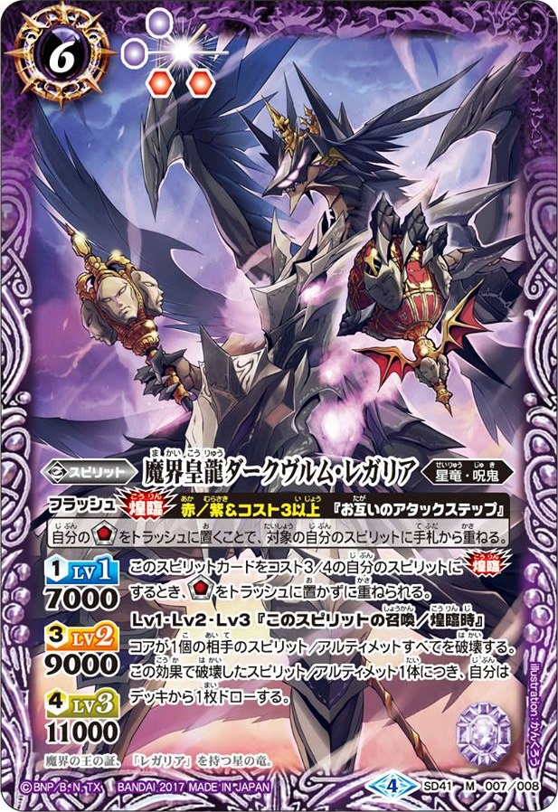 The MakaiEmperorDragon Darkwurm-Regalia
