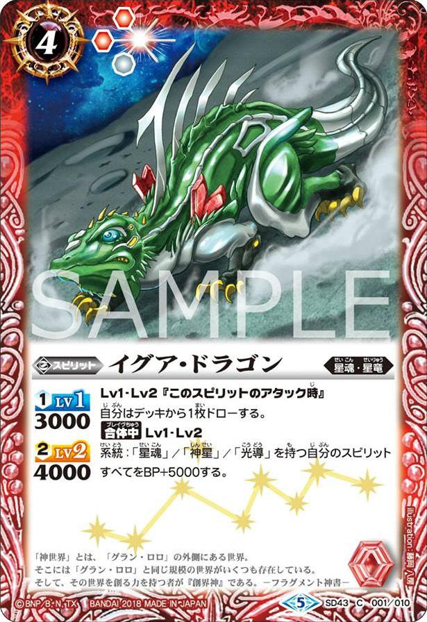 Igua-Dragon