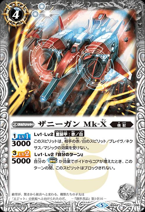 Zaneegun Mk-X
