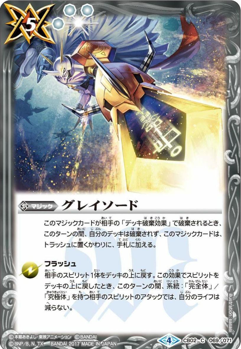 Transcendent Sword
