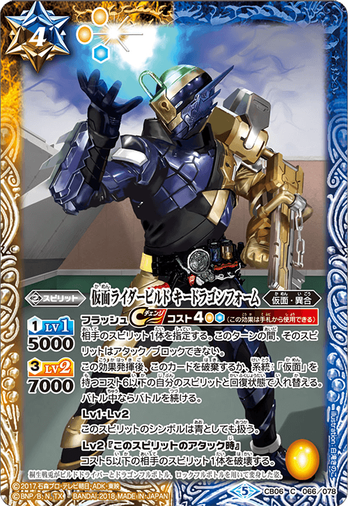 Kamen Rider Build KeyDragon Form
