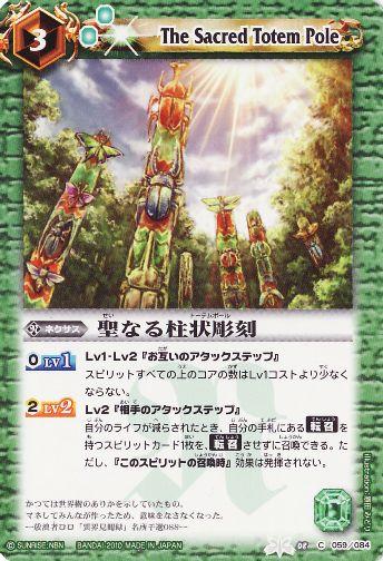 The Sacred Totem Pole
