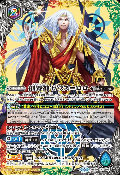 The Grandwalker Zeus-Lolo