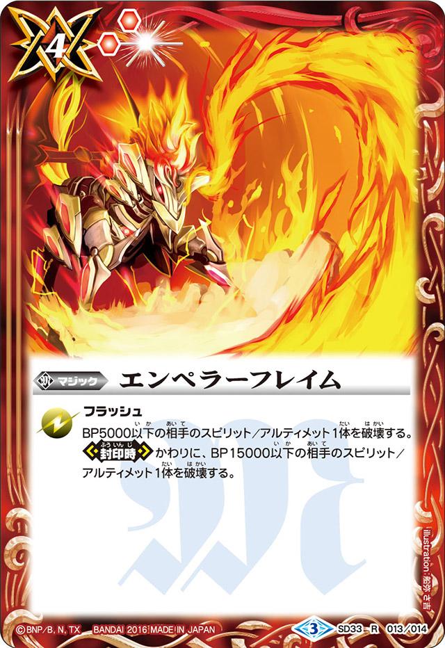 Emperor Flame