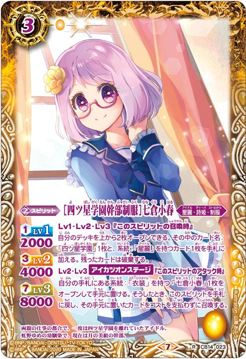 FourStarAcademyAdminUniform Nanakura Koharu