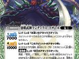 The MonoeyeBushin Mantics-Masamune