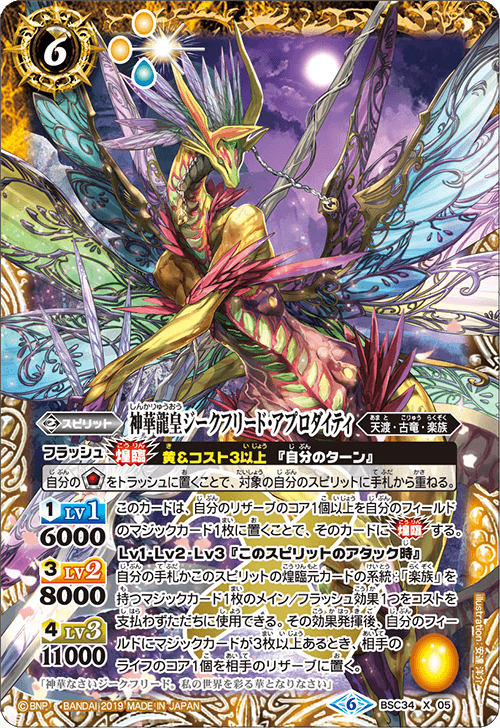 The GrandflowerDragonEmperor Siegfried-Aphrodite
