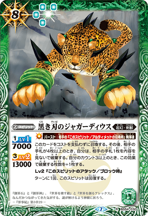 The BlackBlade Jaguardius