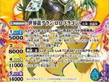 The WorldDragon Grand-Lolo-Dragon