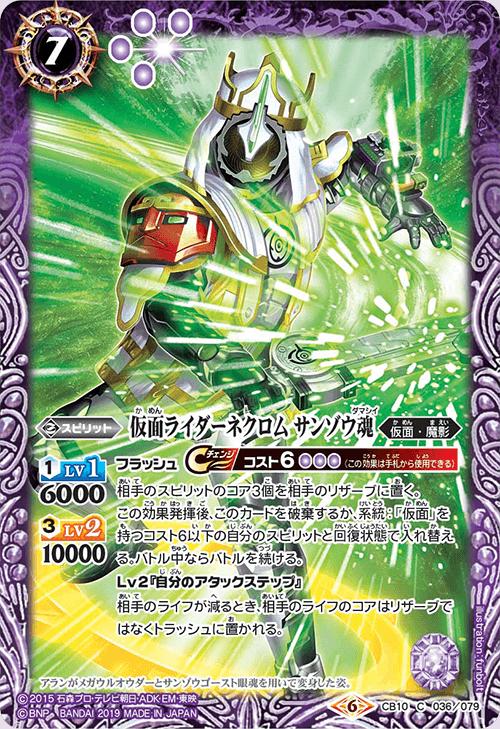 Kamen Rider Necrom Sanzou Damashii