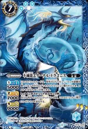 The ImmortalDragon Eternal-Dragonis (Blue)
