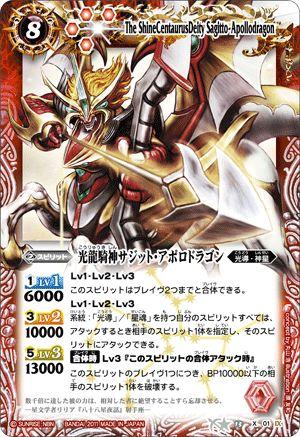 The ShineCentaurusDeity Sagitto-Apollodragon