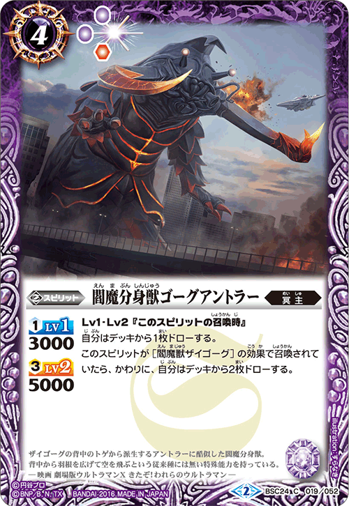 The DevilAlterEgoBeast Gorg Antlar
