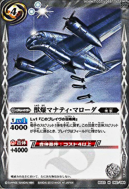 The BeastBomb Manatee-Marauder