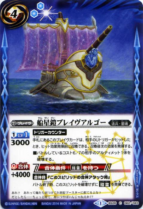The ShipAstralArmored BraveArgo