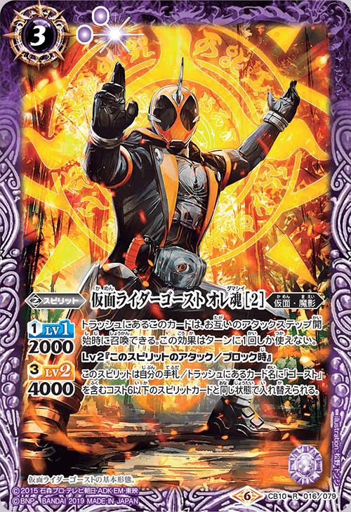Kamen Rider Ghost Ore Damashii (2)