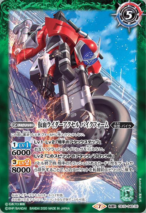 Kamen Rider Accel Bike Form